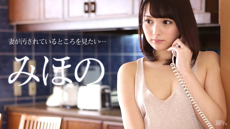 Mihono - I want to see the place where his wife has been tainted Mihono (Japan / Teen) [HD 720p] - Caribbeancom.com