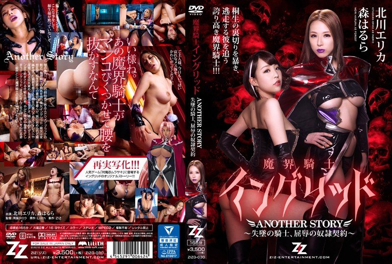 Kitagawa Erika, Mori Harura - Downfall Of The Knights, Humiliation Of The Slave Contract (Asian / All Sex) [DVDRip 480p] - ZIZ